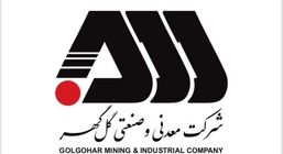 حضور شرکت معدنی و صنعتی گلگهر در دومین نمایشگاه اینوماین