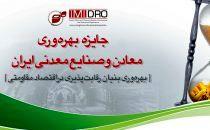 مجتمع معادن سنگ آهن فلات مرکزی ایران، دو ستاره شد