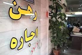 قیمت اجاره بها در تهران