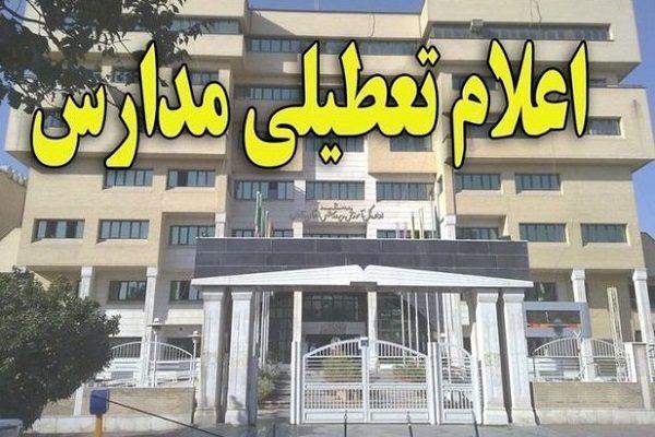تعطیلی مدارس سه شنبه 6 اسفند