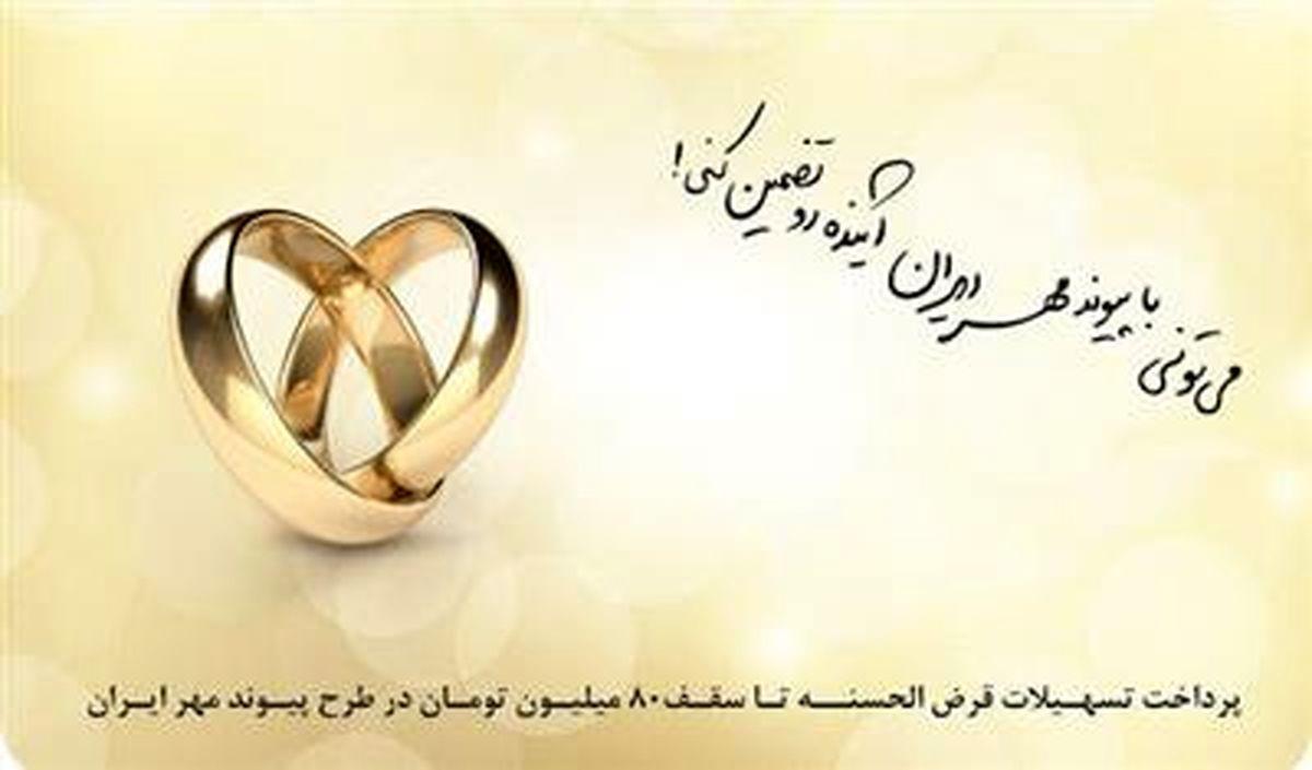 پرداخت بیش از ۷۳هزار فقره وام ازدواج توسط بانک قرضالحسنه مهر ایران