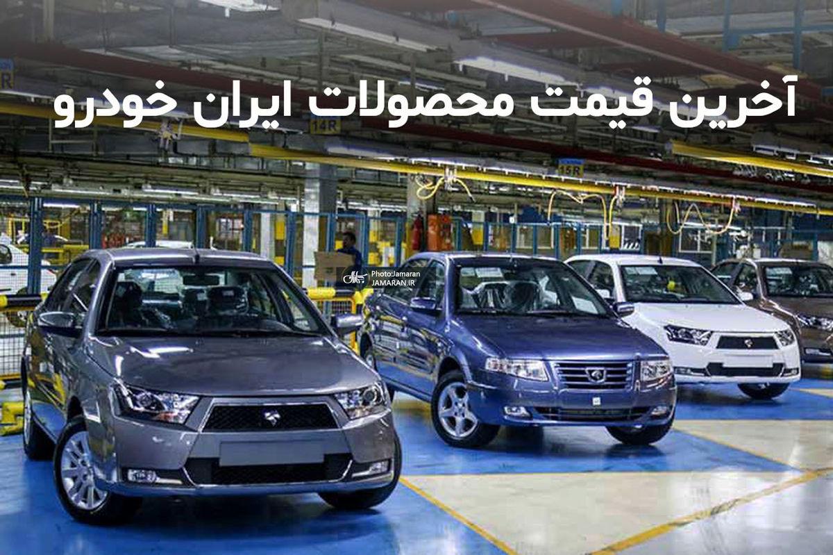 قیمت محصولات ایران خودرو 20 شهریور