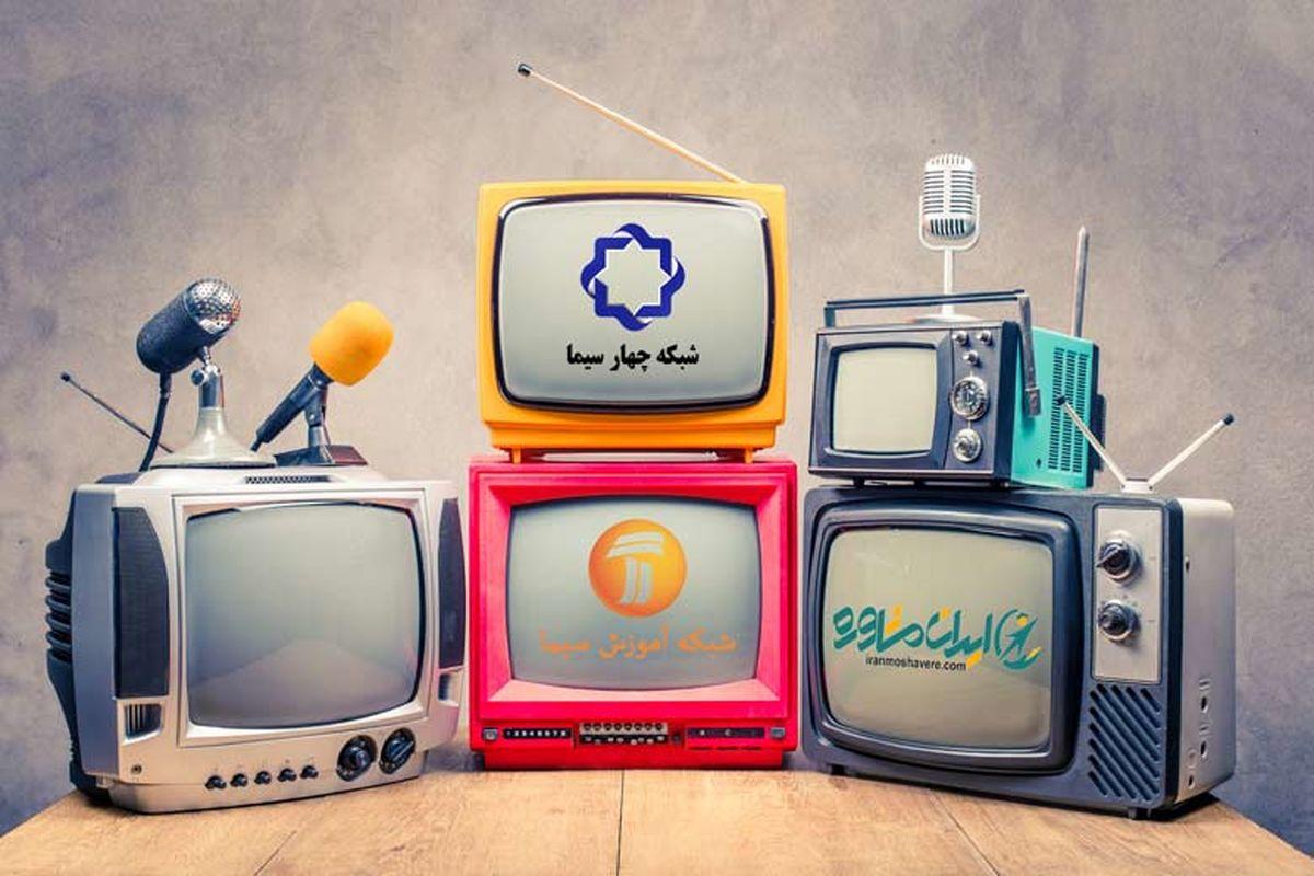 جدول زمانی آموزش تلویزیونی در روز ۲۹ شهریور