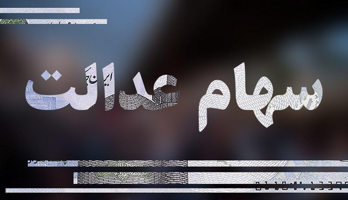 ارزش روز سهام عدالت جمعه 23 آبان