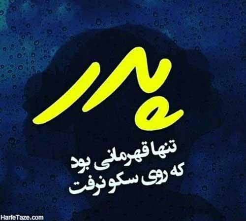 نوشته تبریک تولد بهمن ماهی