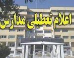 مدارس مشهد شنبه 9 آذر تعطیل شد+جزئیات