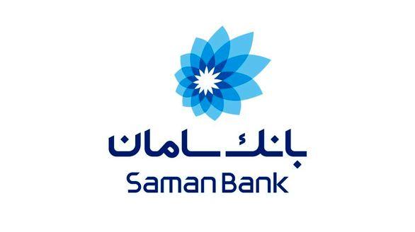 کاهش ساعت کاری شعب بانک سامان