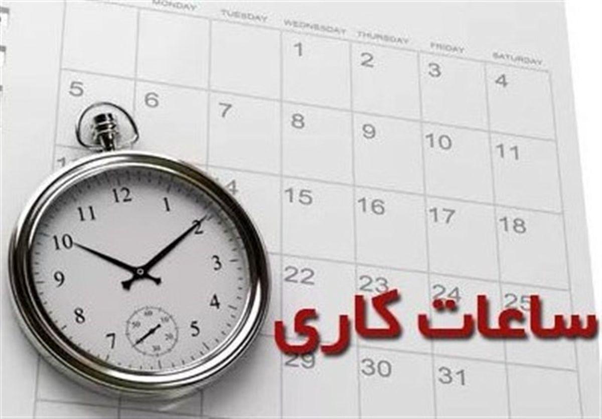 پایان کار ادارات خوزستان در ساعت 11