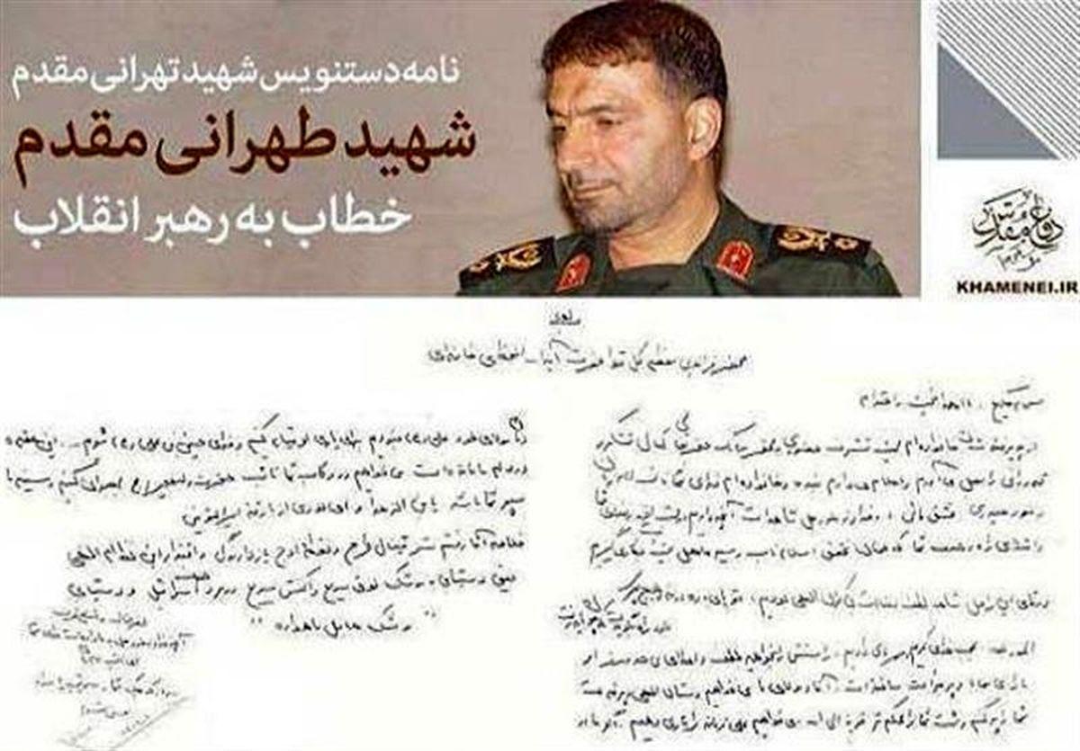نامه مهم مردِ پشتپرده موشکیایران خطاب به امام خامنهای منتشر شد