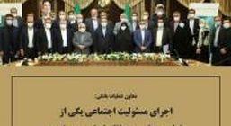اجرای مسئولیت اجتماعی یکی از اولویت های مهم بانک ایران زمین است
