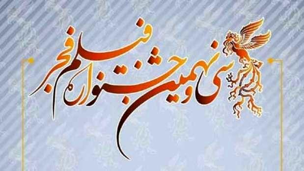 مهلت ارسال آثار به جشنواره فیلم فجر اعلام شد