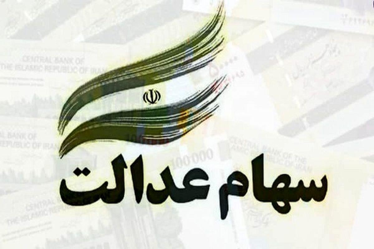 ارزش روز سهام عدالت چهارشنبه 16 مهر