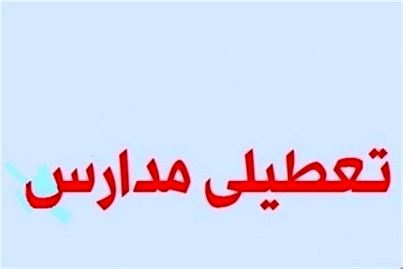 مدارس شیفت صبح زنجان فردا تعطیل است