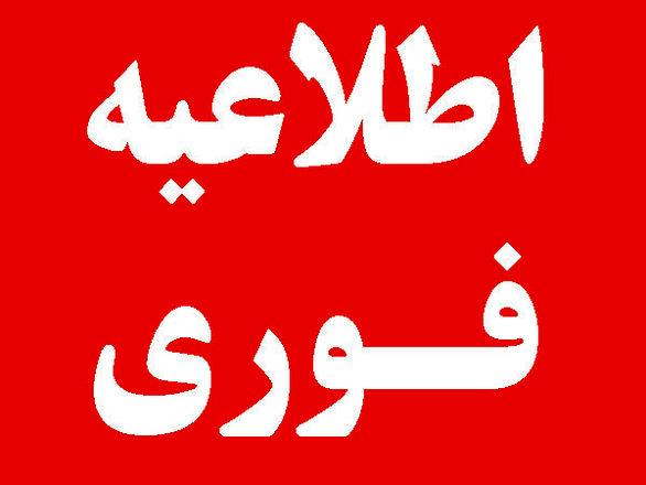 فوری/ مدارس تهران فردا تعطیل نیست