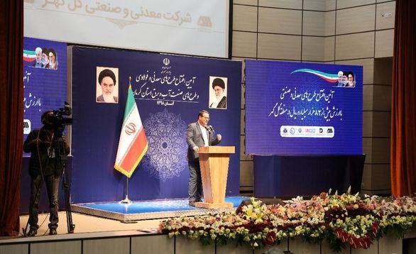 رحمانی: 11600 میلیارد تومان طرح معدنی و صنایع معدنی در استان کرمان بهره برداری شد