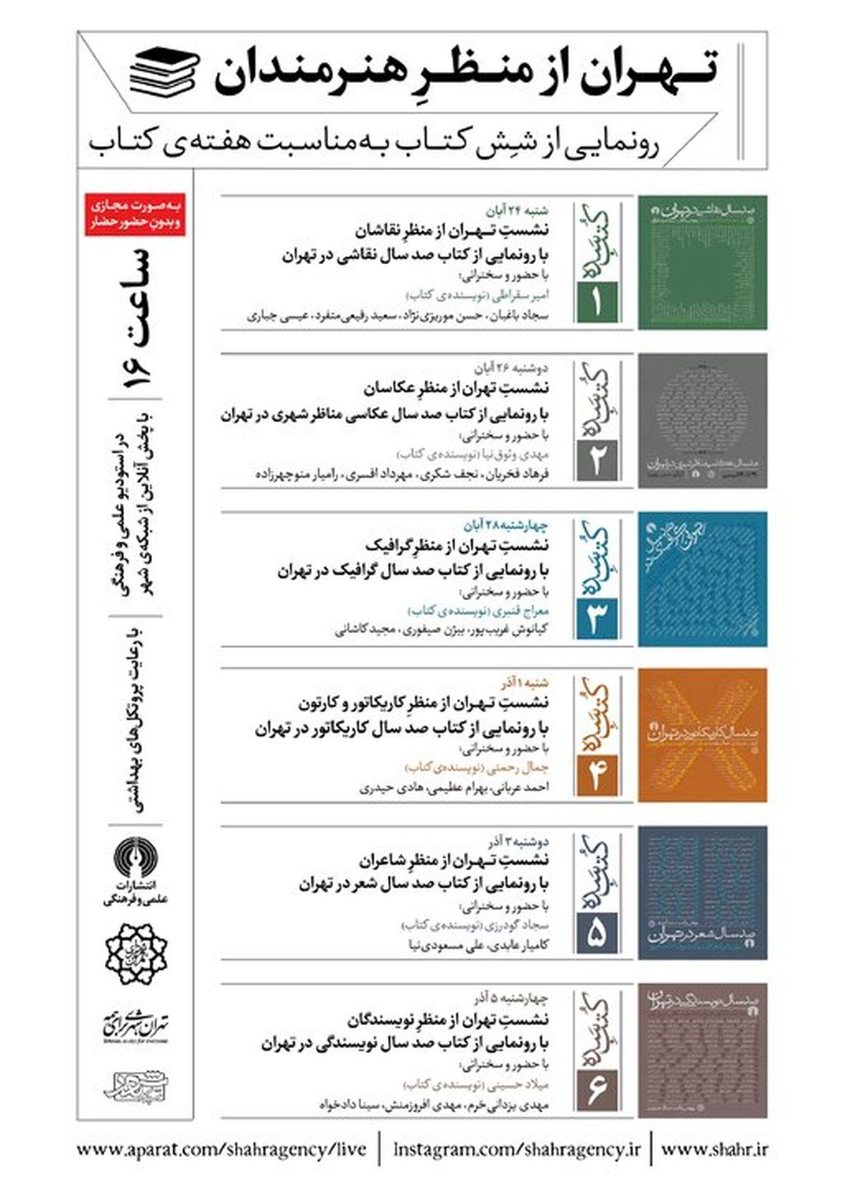 نشست و رونمایی مجموعه «تهران از منظر هنرمندان»