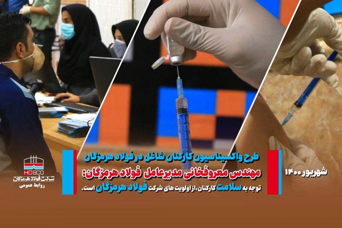 طرح واکسیناسیون کارکنان شاغل در فولاد هرمزگان