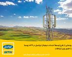رونمایی از طرح توسعۀ خدمات دیجیتال ایرانسل در 1034 روستا با حضور وزیر ارتباطات