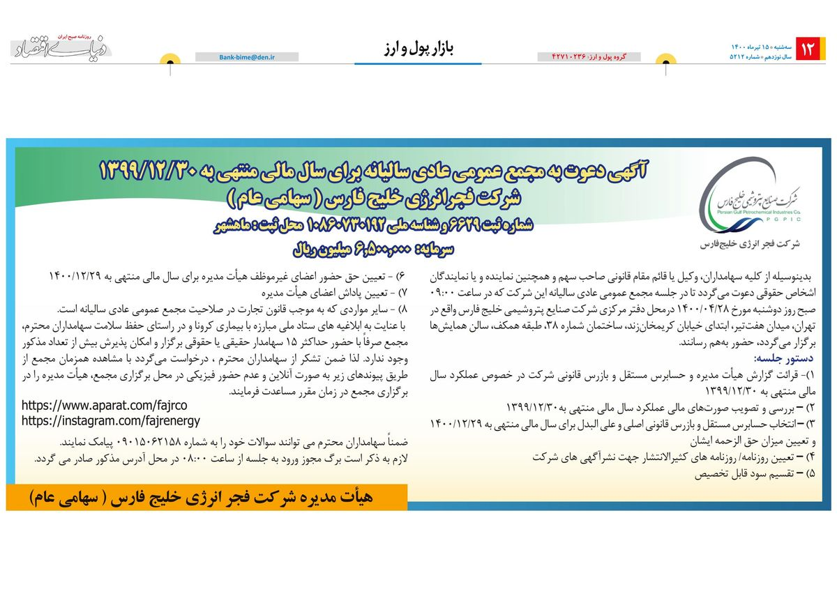 مجمع عمومی عادی سالیانه فجر 28 تیر برگزار می شود