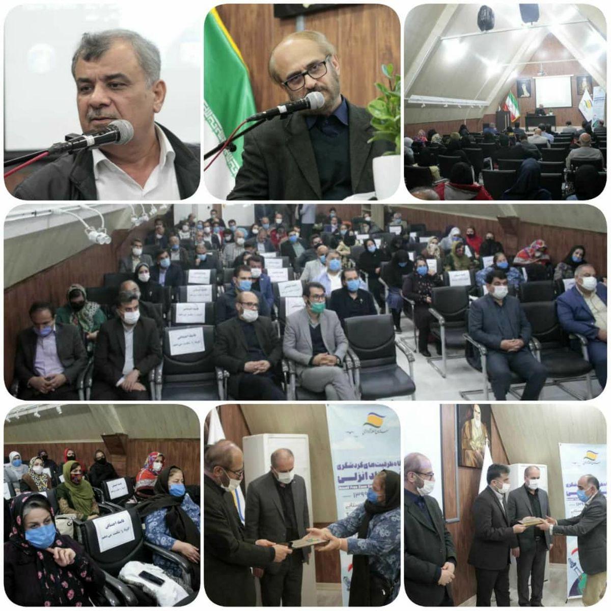 مراسم اختتامیه نمایشگاه ظرفیت های گردشگری منطقه آزاد انزلی برگزار شد