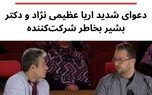 دعوای بشیر حسینی و آریا عظیمی نژاد سوژه رسانه ها شد + فیلم