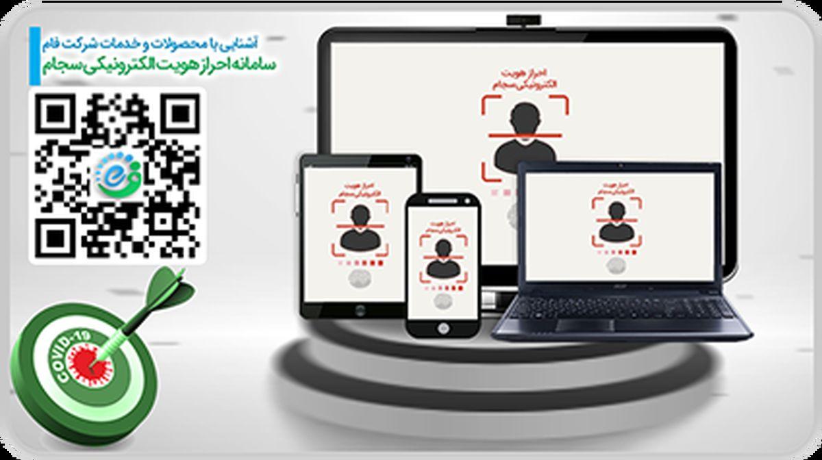 احراز هویت الکترونیکی (غیر حضوری) سجام در ملل