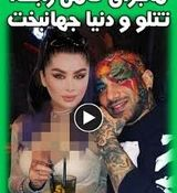 اولین ویدیوی جنجالی و لورفته از امیر تتلو و دنیا جهانبخت در بغل هم بعد از ازدواج + بیوگرافی و عکس مراسم ازدواج