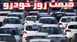 قیمت خودروهای سایپا و ایران خودرو امروز شنبه ۳ آبان
