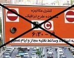 تاثیر اجرا یا لغو طرح ترافیک بر شیوع کرونا