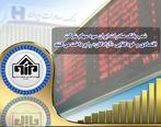 شعب بانک صادرات ایران سود سهام شرکت اقتصادی و خودکفایی «آزادگان» را پرداخت میکنند