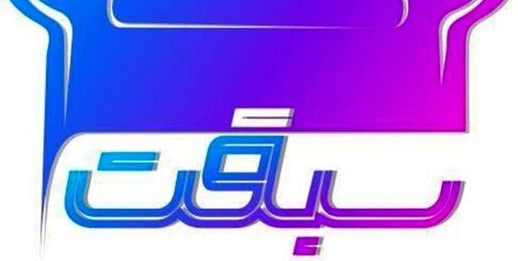 «سبقت»روی آنتن شبکه یک میرود/ مسابقهای با حضور «سیاوش عقدایی»