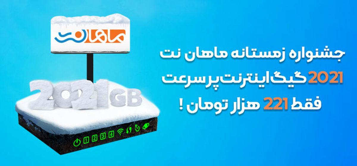 جشنواره زمستانه اینترنت پرسرعت ماهاننت آغاز شد