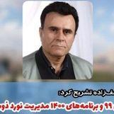 برنامه های سال 99 و 1400مدیریت نورد ذوب آهن اصفهان