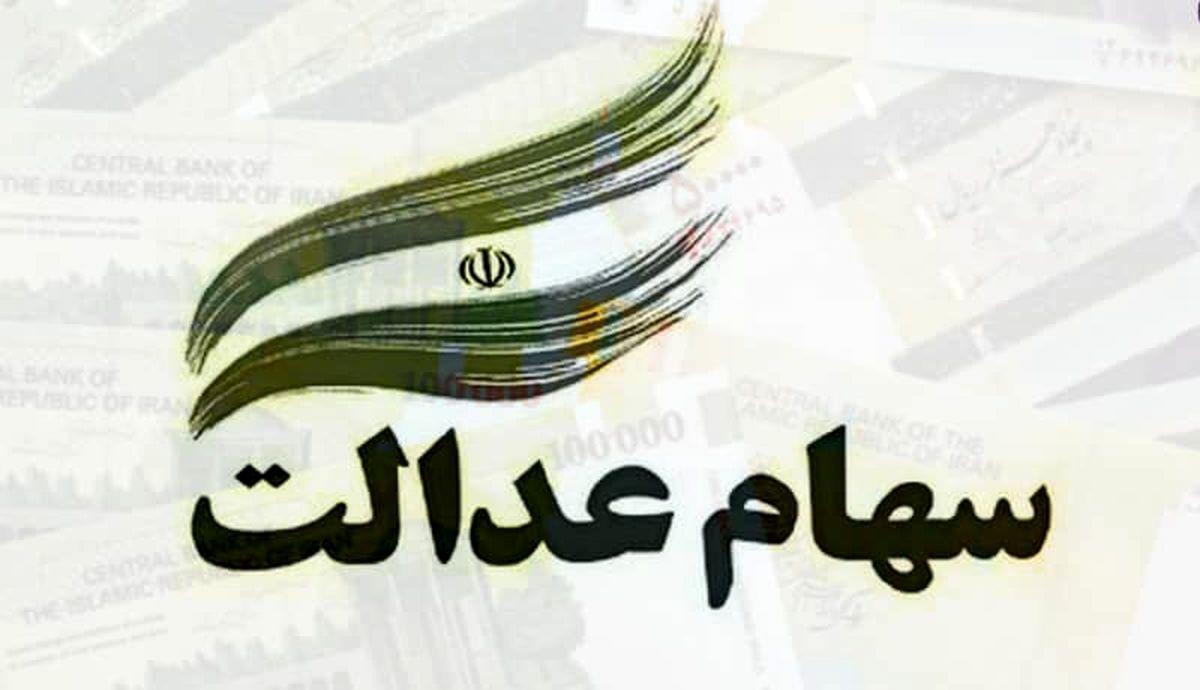 ارزش روز سهام عدالت چهارشنبه 2 مهر