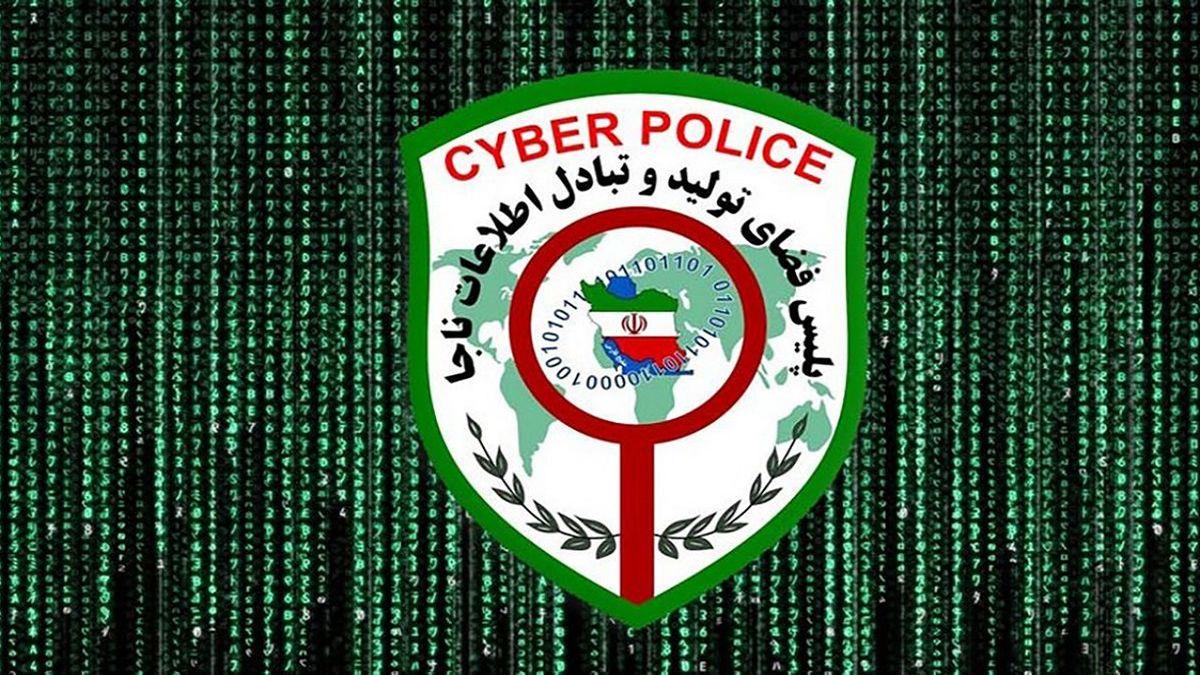 هشدار پلیس فتا به برگزار کنندگان کلاسهای آنلاین