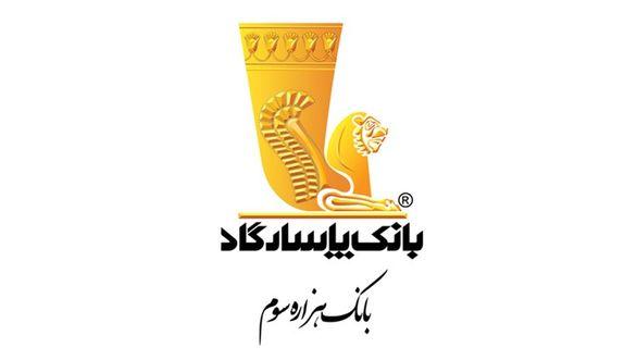 تعطیلی شعبههای بانکپاسارگاد در استانهای تهران و کرمان در روزهای 16 و 17 دی 1398