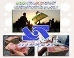 امکان خرید دینارعراق در قالب ارز اربعین در صرافی سپهر بانک صادرات ایران فراهم شد