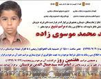 فقر  دانش آموز 11 ساله را به خودکشی وادار کرد + جزئیات دلخراش