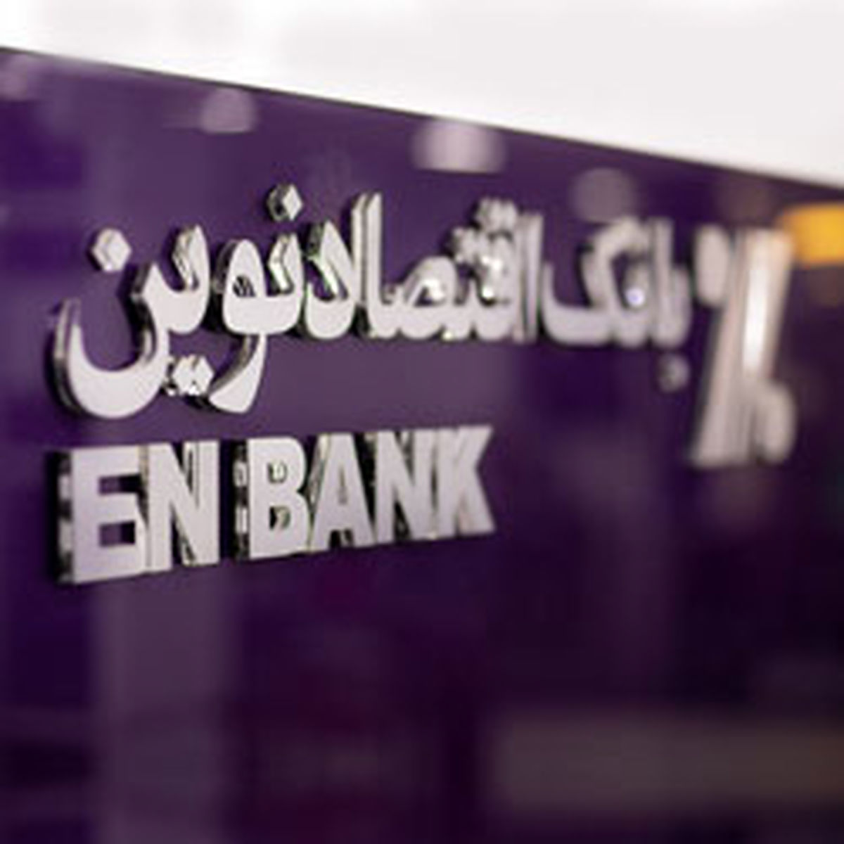 انتقال شعبه مطهری رشت بانک اقتصادنوین به بلوار معلم