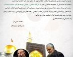 پیام تسلیت مدیر عامل سیمیدکو در پی شهادت سردار حجازی