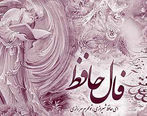 فال حافظ امروز | 7 مهر ماه با تفسیر دقیق