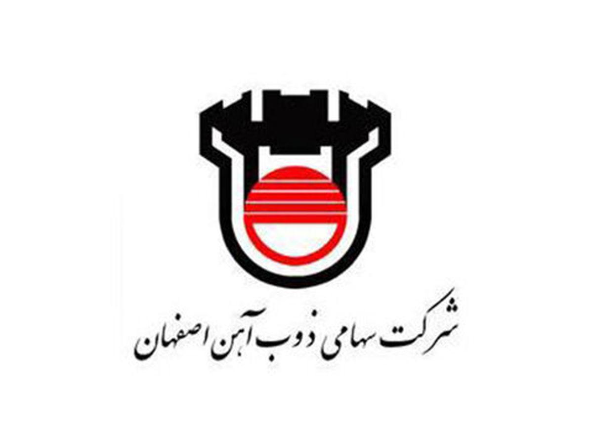 آمادگی بانک دی برای همکاری بیشتر با ذوب آهن اصفهان