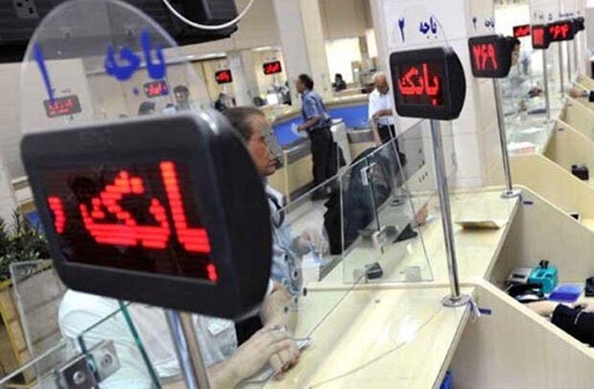 اعلام ساعت کار بانک های خصوصی در خرداد ماه