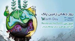 همکاری ایرانسل و سازمان محیطزیست به مناسبت روز جهانی زمین پاک