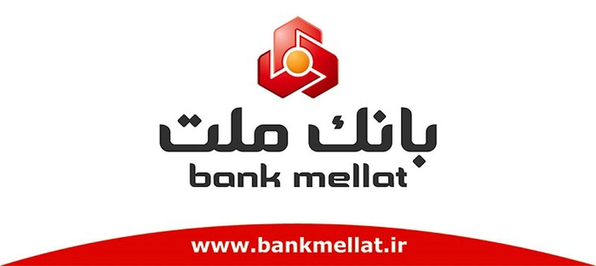 تغییر ساعت کاری شعب بانک ملت تا اطلاع ثانوی