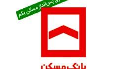 ۲۷ هزار فقره تسهیلات خرید مسکن از صندوق «یکم» پرداخت شد