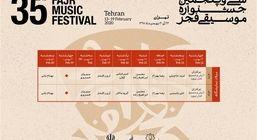 خوانندگان پاپ جشنواره موسیقی فجر معرفی شدند