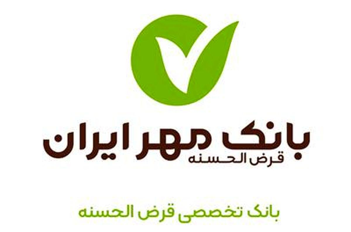 تسهیل استفاده از خدمات بانکی برای معلولان در بانک مهر ایران