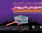 تمدید جشنواره ملی «همدلی و مشارکت مردمی در مقابله با کرونا»
