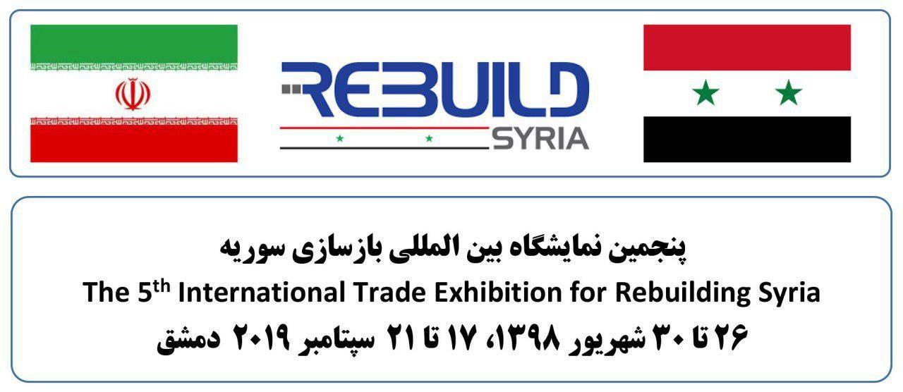 حضورمجتمع فولاد صنعت بناب در نمایشگاه بین المللی بازسازی سوریه
